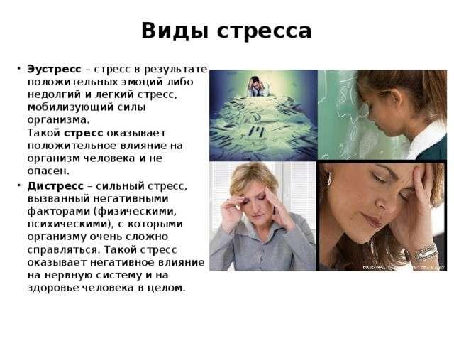 Стресс является основной причиной онкологических заболеваний