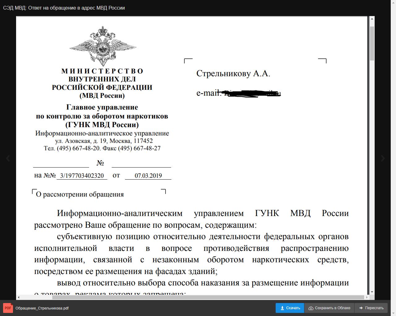 За рекламу наркотиков в России отсутствует уголовное наказание