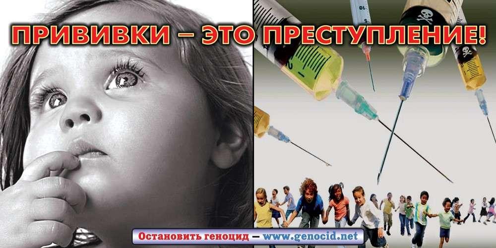 Вакцины и прививки – это биологическое оружие против человечества