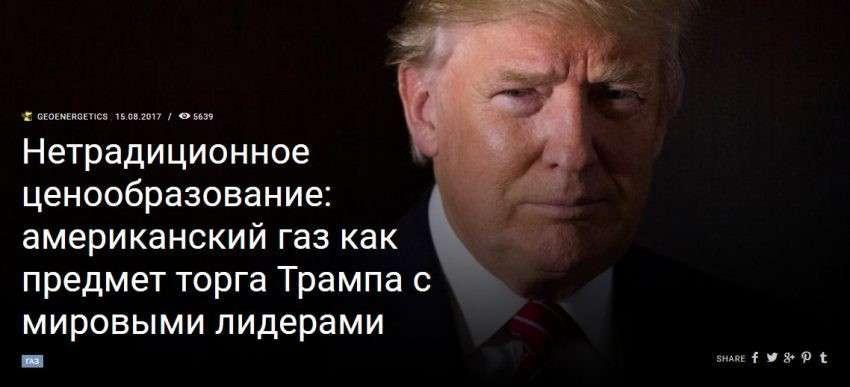 Американский СПГ миф или реальность. Реальные интересы Газпрома