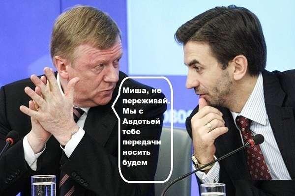 Охота на Чубайса продолжается с ареста Михаила Абызова – друга и подельника Чубайса