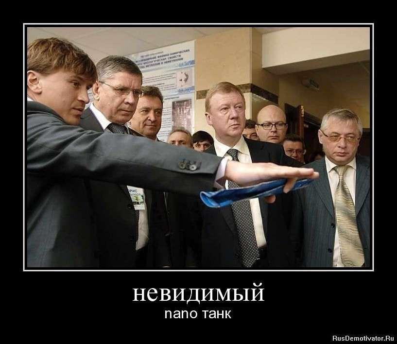 Анатолий Чубайс платит за свою неприкосновенность и безнаказанность