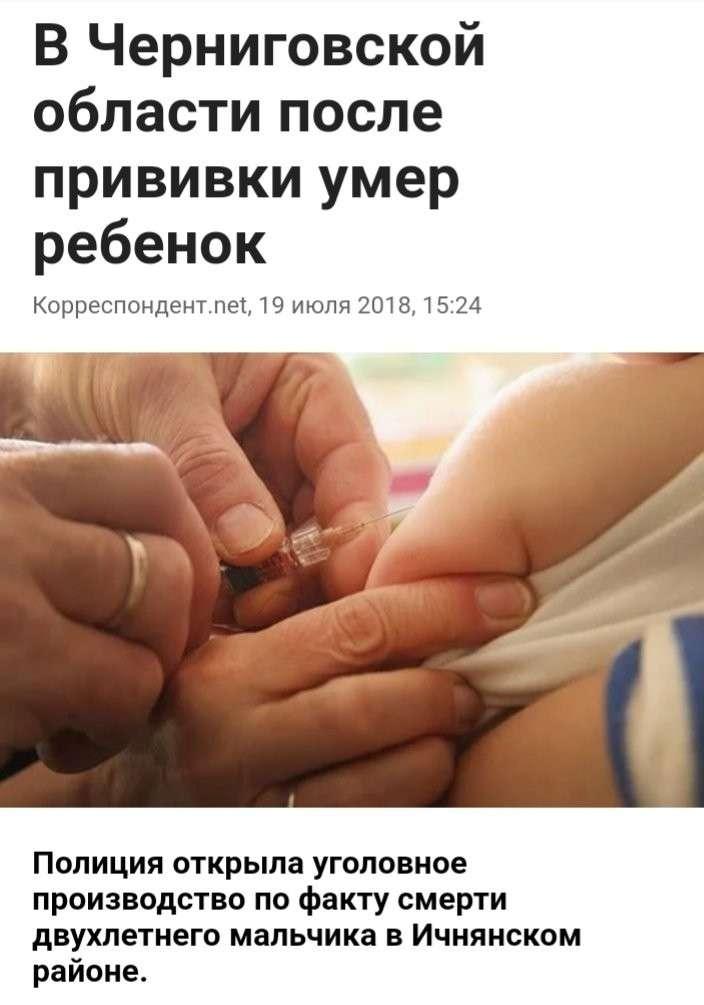 Родители требуют ответственности врачей-убийц за смерть своих детей от вакцин