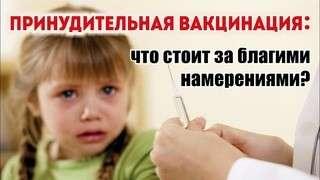 Тотальная вакцинация и карательные меры, кто против принудительной вакцинации