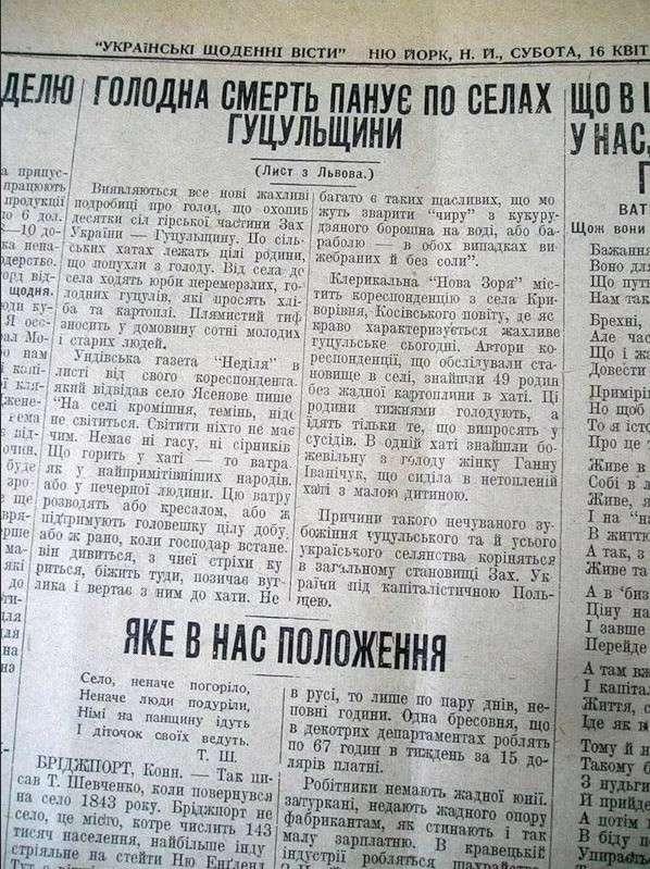 Голодомор 1932 1933 годов в Европе и США