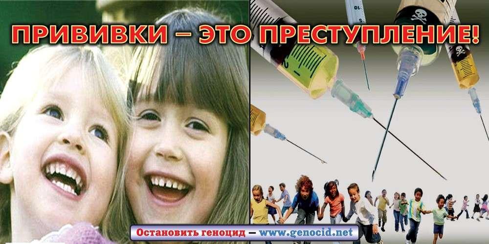 Отказ от прививок: реальный опыт законного отстаивания прав ребёнка