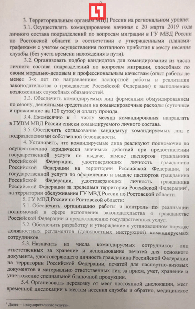 Получение гражданства РФ жителями Донбасса – очередной шаг в собирании русских земель