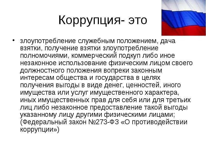 Новый вид коррупции в России, феномен ореол близости к власти