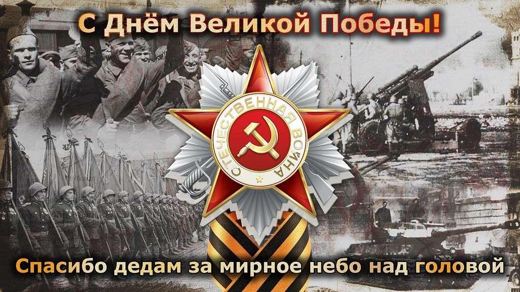 День Победы – это наш законный и любимый праздник