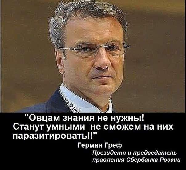 Иудеи фашизируют Россию через разрушение образования и создание каст «избранных»