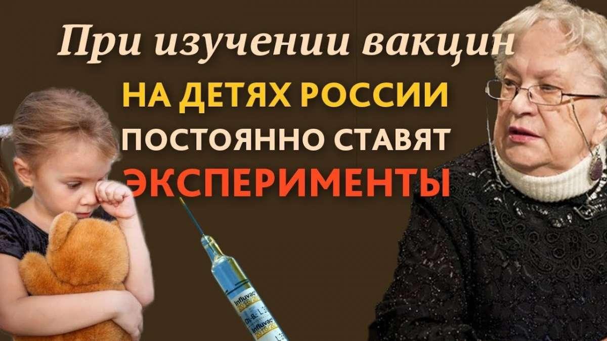 Откровения бывшего создателя вакцин. Цель прививки – убить иммунную систему