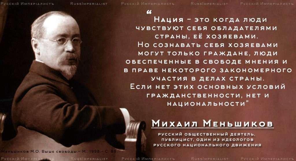 Писатель Маньшиков был националистом за это он был убит большевиками