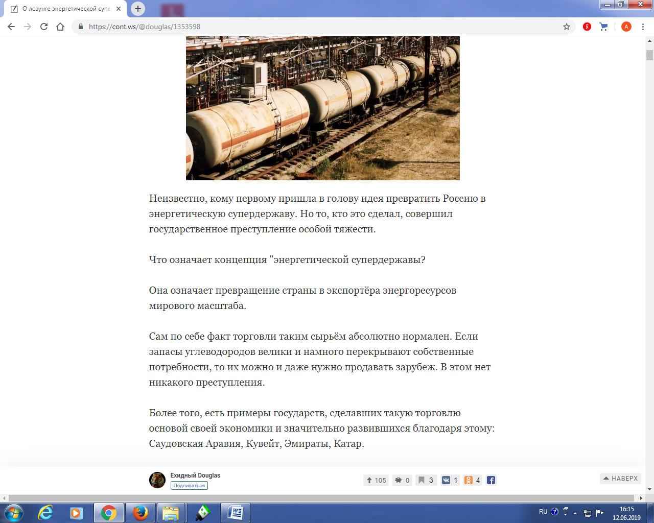 Россия совершила страшное преступление перед США, став энергетической супердержавой