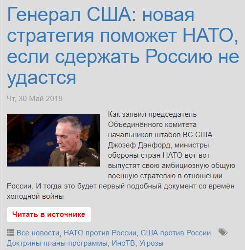 Война против России: планы Запада по полному уничтожению России