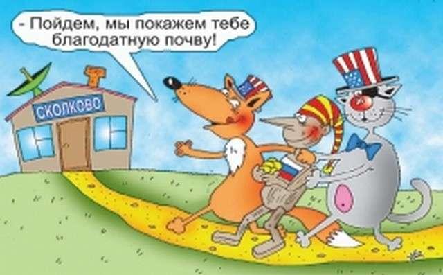 «Сколково» – пылесос российских идей и денег для западных технологических центров