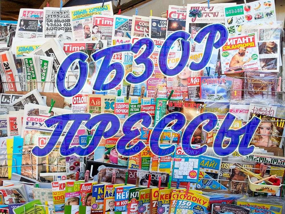 Обзор мировых СМИ за 32 неделю года: 5-11 августа 2019 года