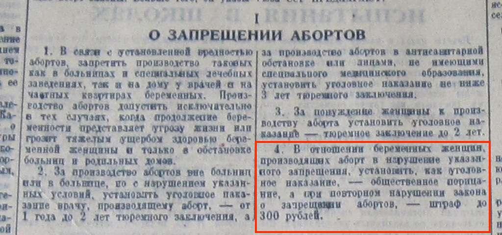Аборты – это узаконенный паразитической властью геноцид русского народа