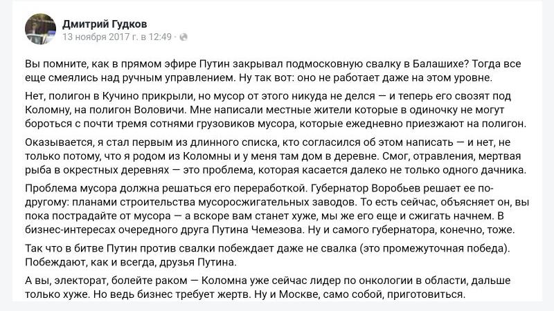 Мусорная империя оппозиционеров Геннадия и Дмитрия Гудковых