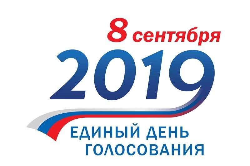Главные новости недели 02.09 – 08.09.2019 года