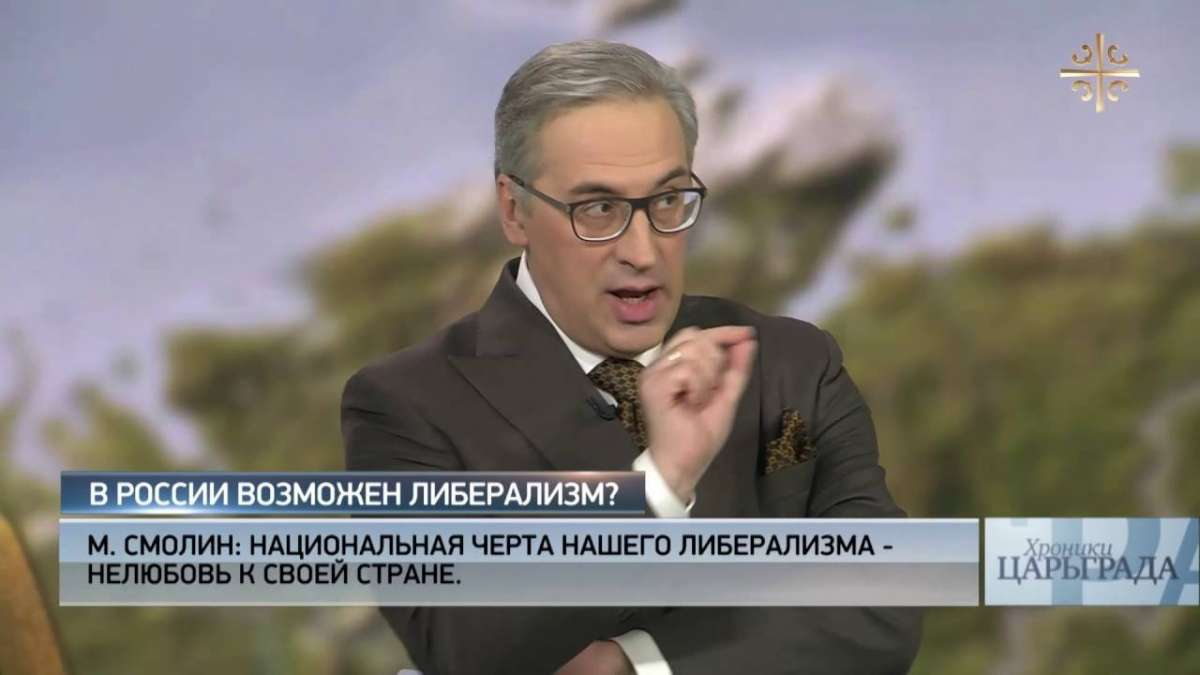 Как победить либерализм в России, разрушающий страну