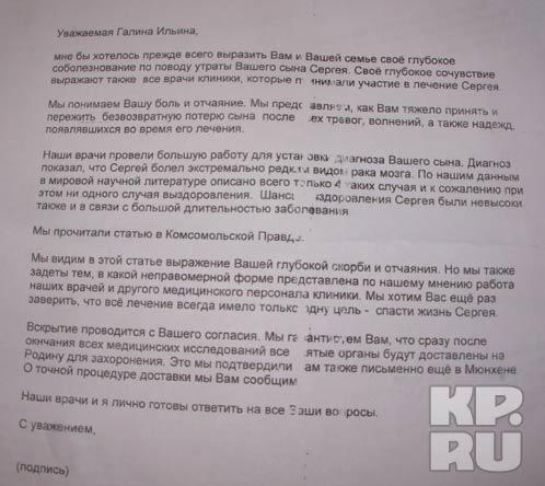 В Германии потрошат русских детей на органы и продают их бюргерам