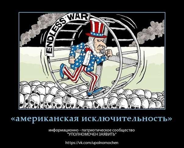 Синдром американской исключительности или насколько американское общество политически зомбировано