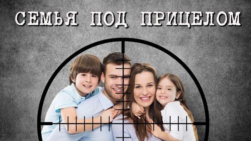 Закон о семейном насилии – пример того, как социальные паразиты разрушают Россию, прикрываясь откровенной ложью
