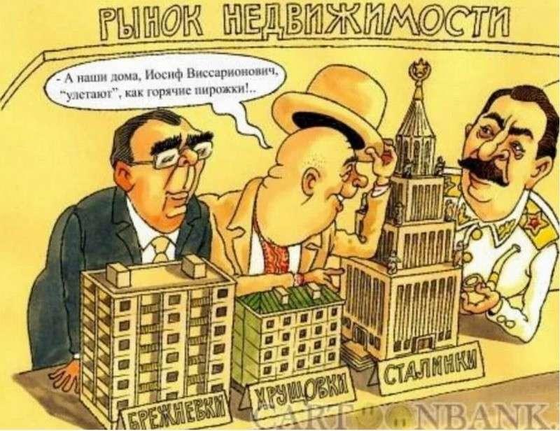 Бесплатное жилье в СССР получали только «избранные»
