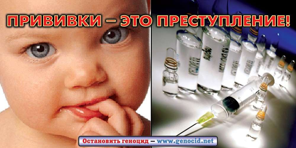 Прививки делают из детей инвалидов и убивают их