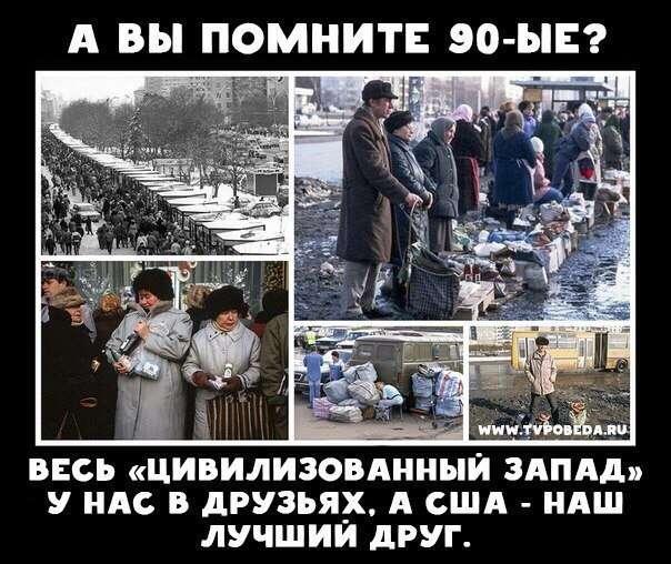 Что было с Россией до прихода Путина к власти
