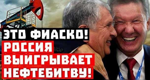 Путинская Россия побеждает в нефтяной войне