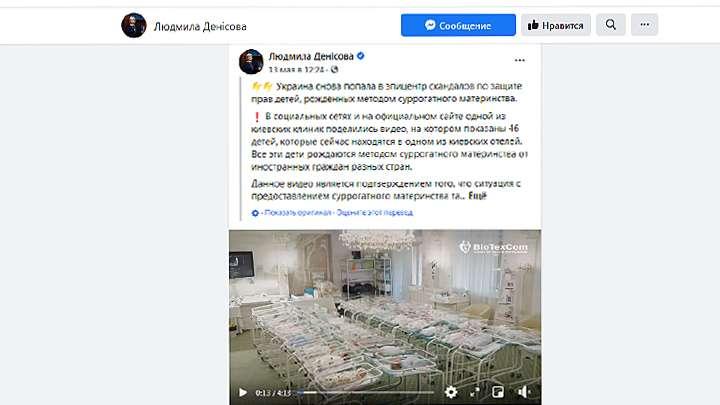 Торговля детьми на Украине: паразиты превратили страну в инкубатор детей для «цивилизованной» Европы