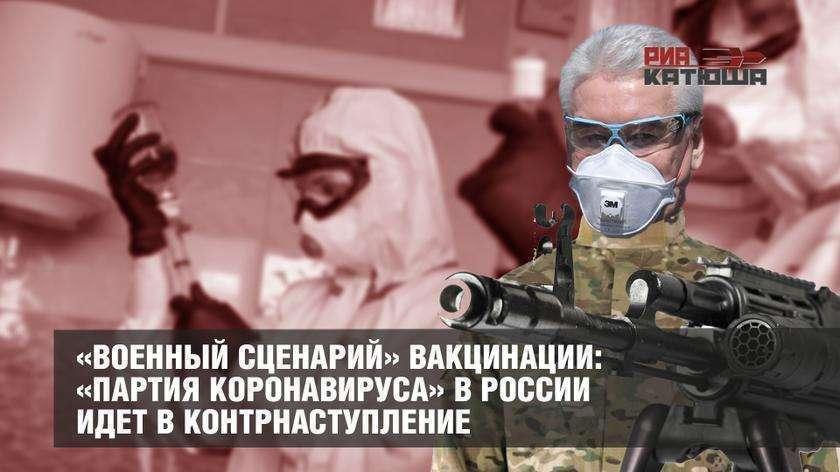 «Партия коронавируса» в России идёт в контрнаступление и готовит «военный сценарий» вакцинации в России