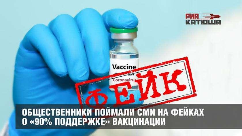 Вакцинофилия вместо коронабесия, СМИ вбрасывают фейки о полной поддержки вакцинации