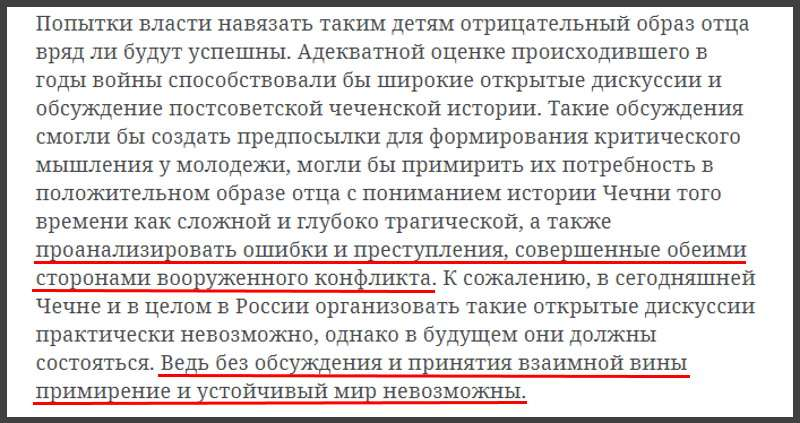 «Новая газета» разжигает третью чеченскую войну