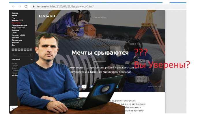 «Сила Сибири» и Чаяндинское месторождение принесёт Газпрому 1,5 трлн. убытков? Вы уверены?