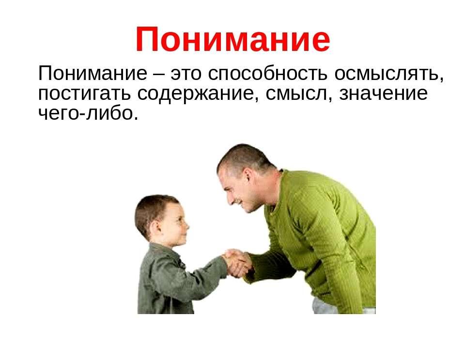 Знание и понимание, в чем отличие? Как сохранить контроль над своими мыслями