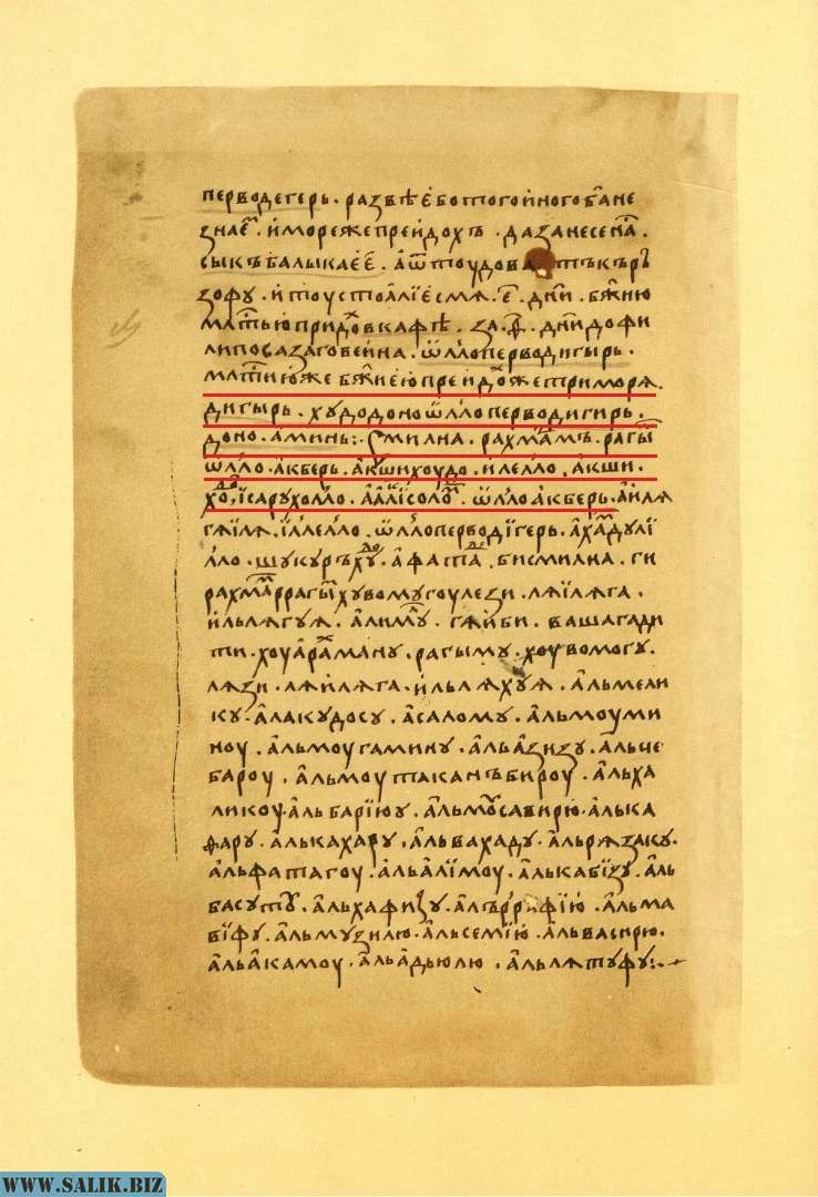 «Хожение за три моря» Афанасия Нитина как доказательство фальсификации нашей истории