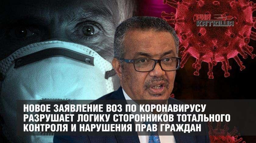 ВОЗ заявила, что пандемии коронавируса нет и не было