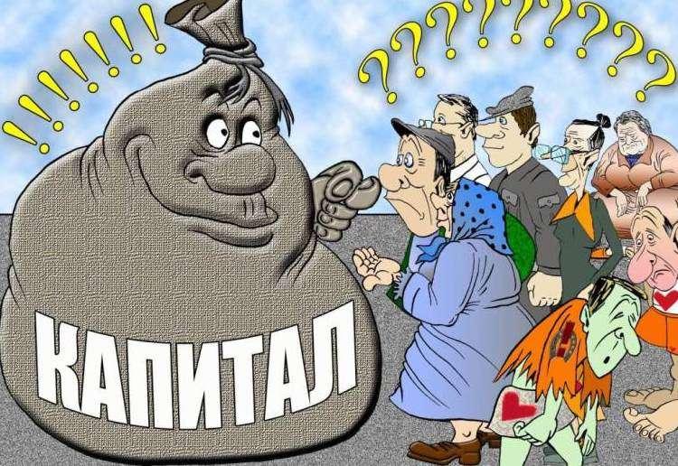 Компрадоры-миллиардеры, как упыри обескровливают экономику России