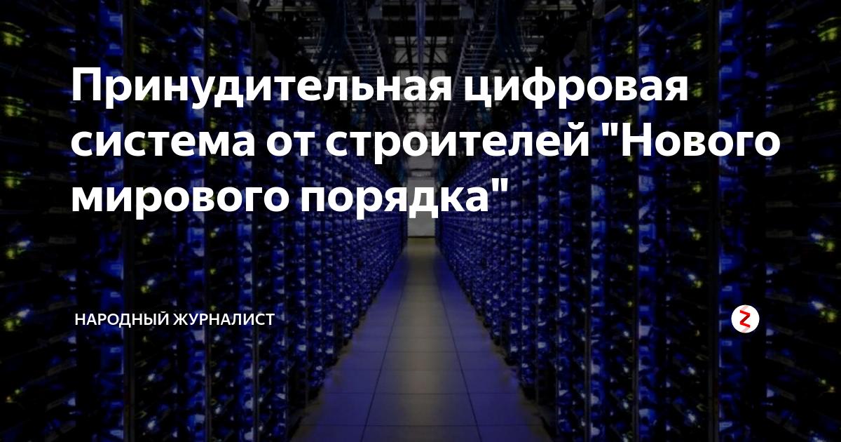 Принудительная цифровизация населения всей России