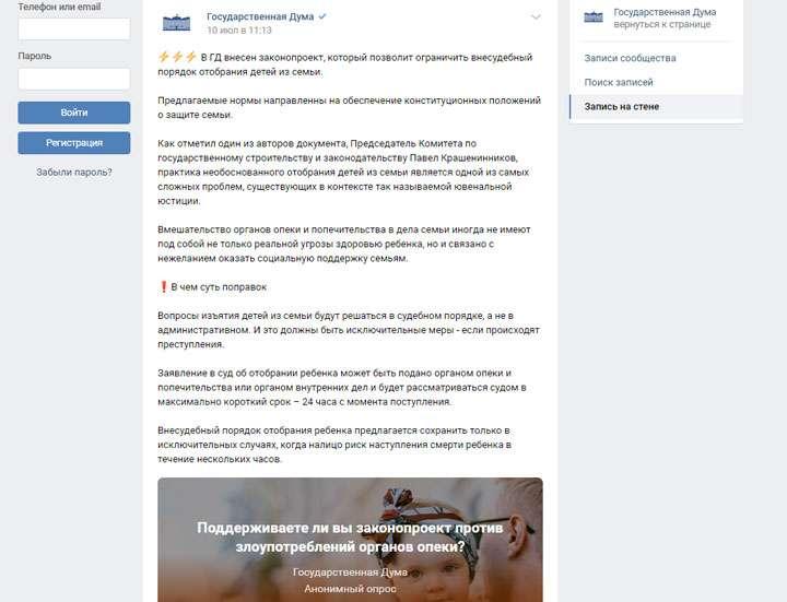 Скрытая угроза каждому родителю и ребёнку в законопроекте Клишаса – Крашенинникова
