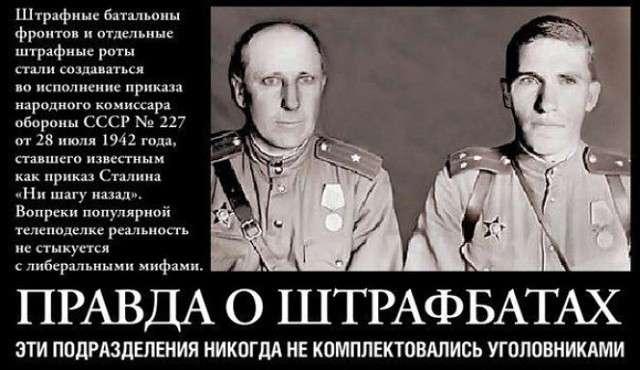 Штрафбаты Великой Отечественной – либеральное враньё и реальность