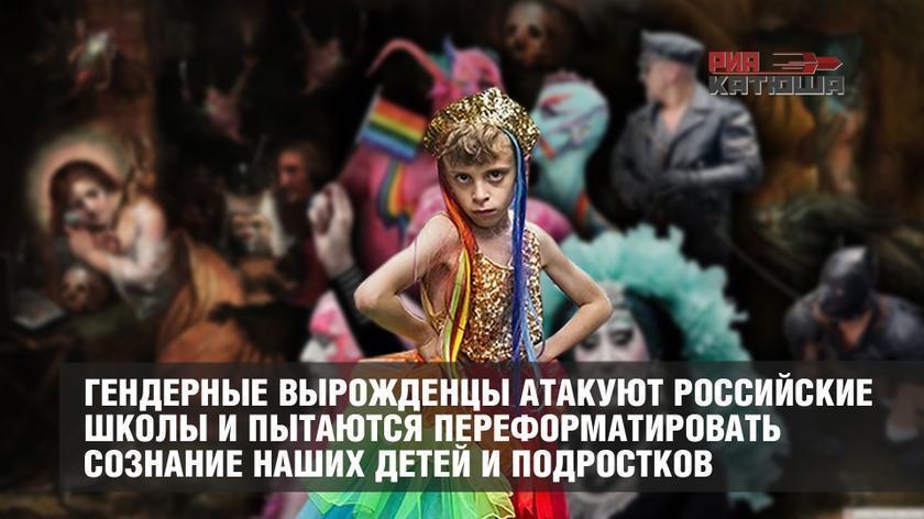 Вырожденцы атакуют российские школы и пытаются сделать из наших детей ЛГБТ-извращенцев