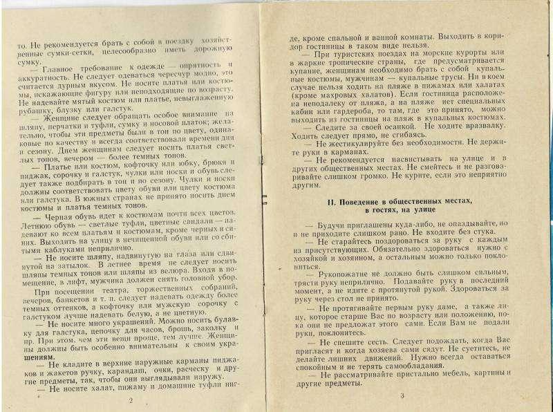 Путешествие советского школьника из CCCР в Болгарию
