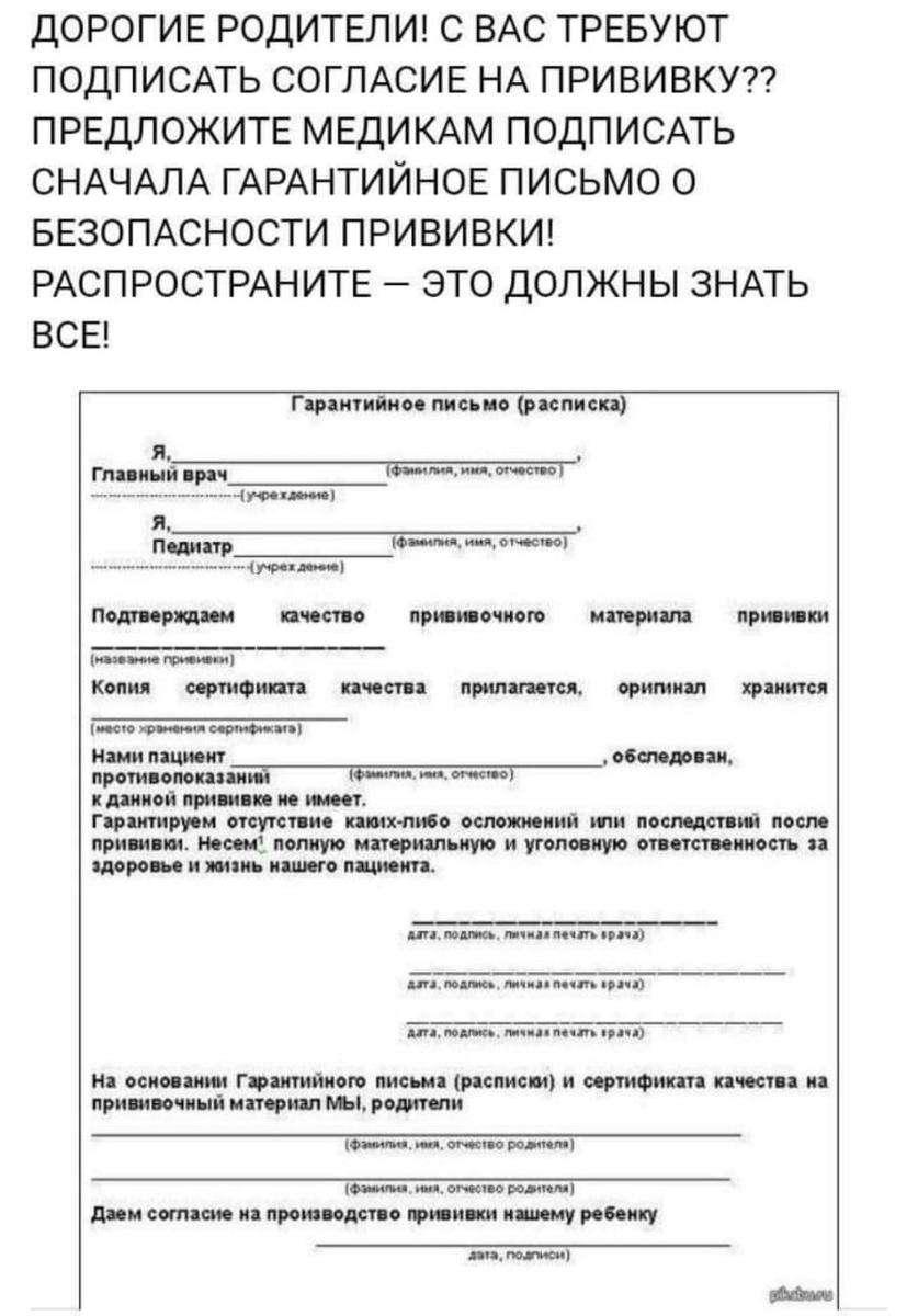 Партия коронавируса за принудительную вакцинацию всего населения России