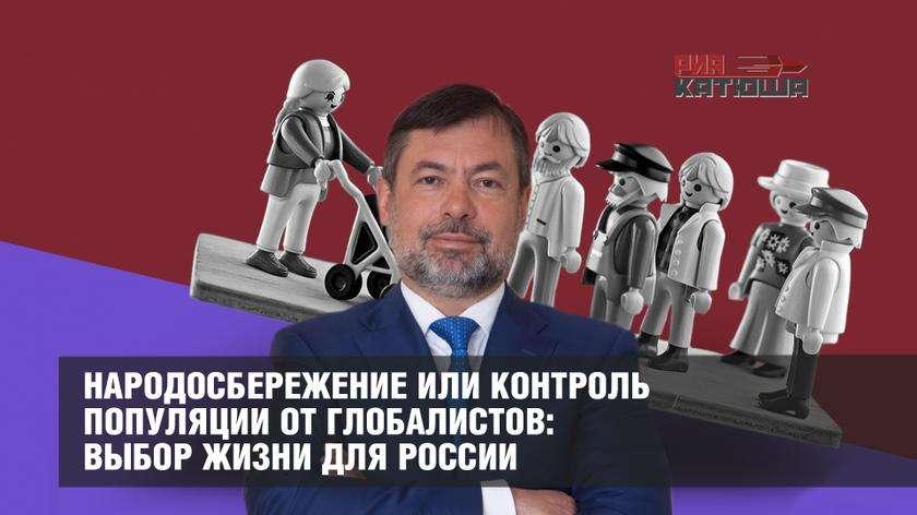 Глобалисты за сокращения коренного населения в России