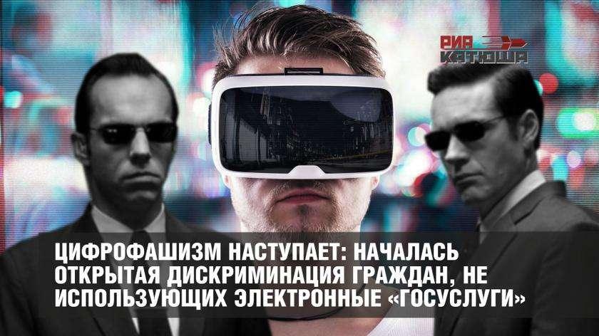 Цифровая дискриминация граждан, не использующих электронные «госуслуги»
