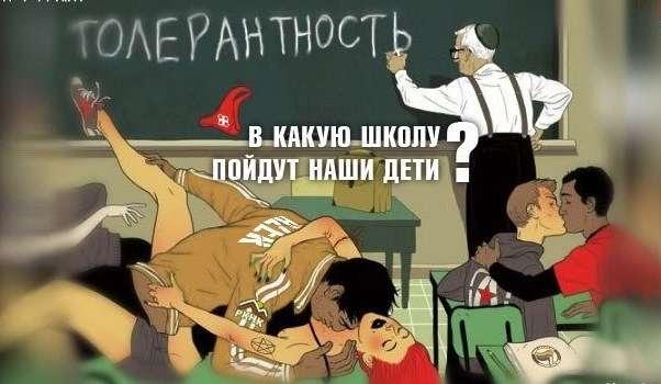 «Секспросвет» не только в школах – пошаговая программа растления русских детей от самого рождения