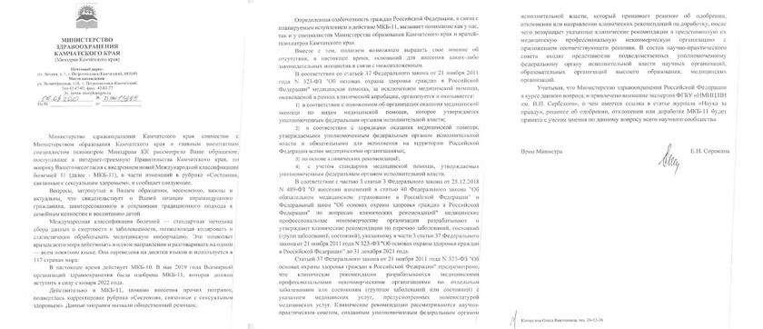 Российские врачи выступили против ВОЗ и её «нормальности» ЛГБТ
